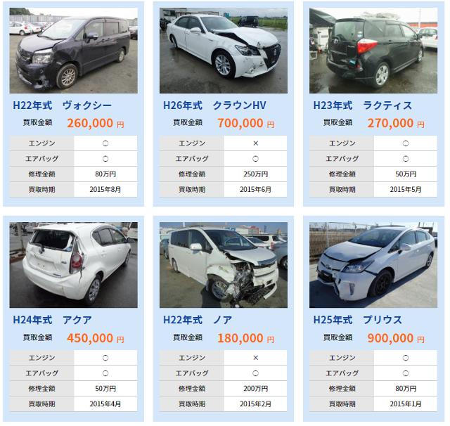 タウ事故車買取事例トヨタ