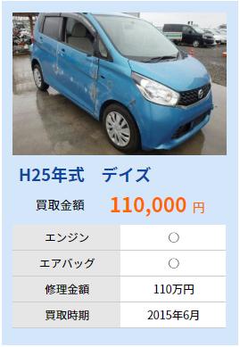 H25デイズ事故車買取