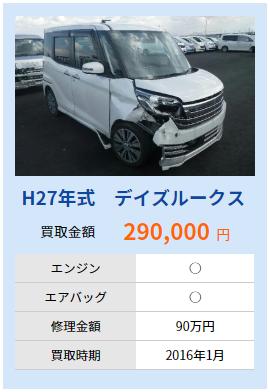 H27デイズルークス事故車買取