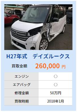 H27デイズ事故車買取